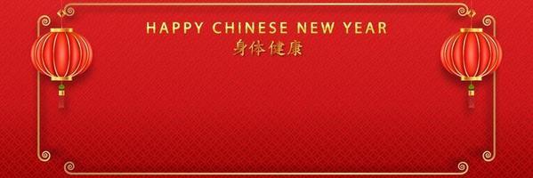 modelo tradicional chinês de feliz ano novo chinês vetor
