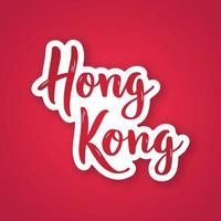 frase de letras desenhada à mão de hong kong vetor