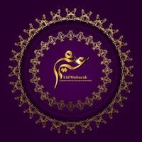 Fundo do banner de saudação eid mubarak com caligrafia vetor