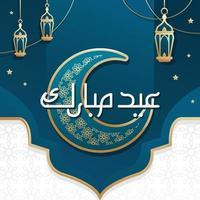 modelo de cartão comemorativo eid do ramadã vetor