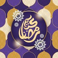 cartão Ramadan Kareem decorado com desenhos árabes vetor