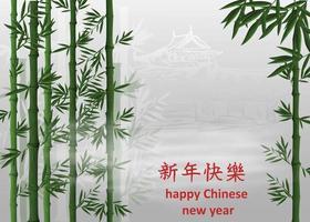 design de cartão de felicitações de ano novo chinês vetor