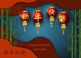 design de cartão de felicitações de ano novo chinês, corte de papel vetor