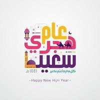 feliz ano novo islâmico caligrafia árabe ano novo islâmico vetor