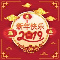 Fundo chinês feliz da bandeira do ano novo 2019. ilustração vetorial