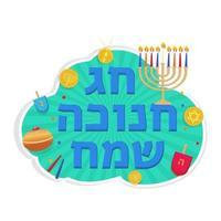 feliz hanukkah festival de luzes judaico cartão de felicitações de feriado de chanukkah vetor