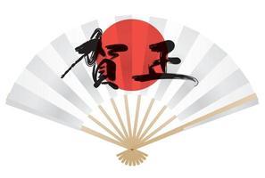 Ventilador de dobramento de vetor com caligrafia japonesa parabenizando a longevidade isolada em um fundo branco. tradução de texto - feliz ano novo.
