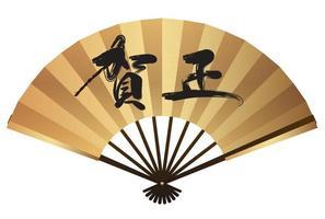 ventilador de dobramento de ouro de vetor com caligrafia japonesa parabenizando a longevidade isolada em um fundo branco. tradução de texto - feliz ano novo.