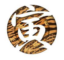 ano do tigre ano novo redondo símbolo de vetor de relevo 3-d com um logotipo kanji e padrões vintage japoneses isolados em um fundo branco. tradução de texto - o tigre.