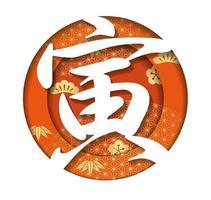 ano do tigre ano novo em torno do símbolo de vetor de relevo 3-d com um logotipo kanji e padrões vintage japoneses isolados em um fundo branco. tradução de texto - o tigre.