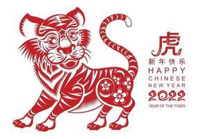 ano novo chinês 2022 ano do tigre vetor