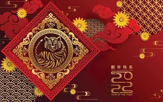 feliz ano novo chinês 2022 ano do tigre vetor
