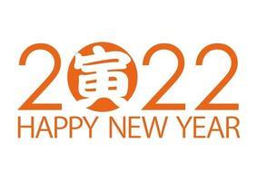 2022, ano do tigre, logotipo de saudação de ano novo. tradução - tigre. vetor