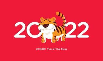 ano novo chinês de 2022. desenho animado bonito tigre com sinal de 2022 vetor