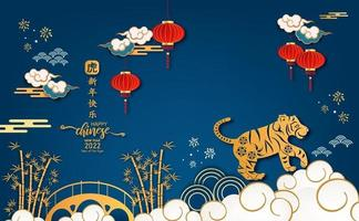 feliz ano novo chinês 2022 ano do tigre com tigre. vetor