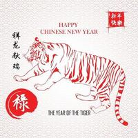 feliz Ano Novo Chinês. desenho de tigre vermelho para 2022 vetor