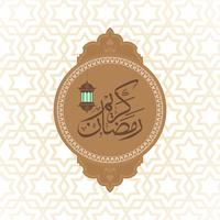 Ramadan Kareem Greeting Background Islâmica com padrão árabe vetor