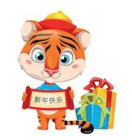 Um tigre fofo de desenho animado segurando um cartaz vetor