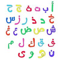 Alfabetos Árabes para crianças vetor