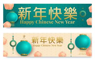 Banners horizontais definido com o ano novo chinês de 2020 vetor