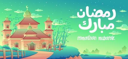 Ramadhan Mubarak com uma mesquita asiática tradicional perto da vila vetor