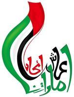 Dia Nacional dos EAU 48, escrito em árabe vetor