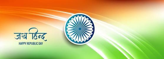Projeto abstrato da bandeira da onda indiana vetor