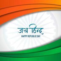 Fundo de onda abstrata bandeira indiana vetor