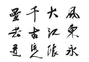 Vetores chineses de escova de caligrafia