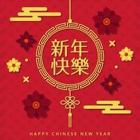 cartão chinês floral vermelho e dourado do ano novo