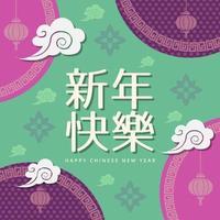 cartão chinês roxo e verde do ano novo