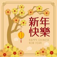 cartão de árvore e flor do ano novo chinês vetor