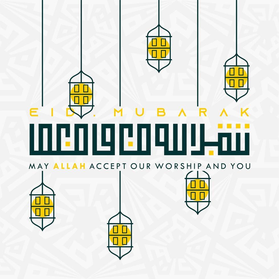 lanterna gialla di Eid Mubarak vettore