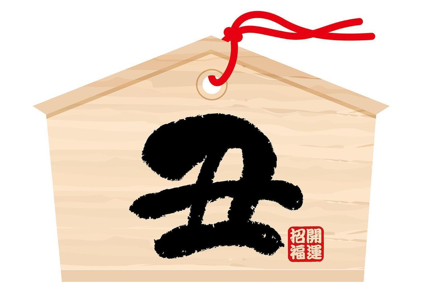 decorazione giapponese per il nuovo anno del bue vettore