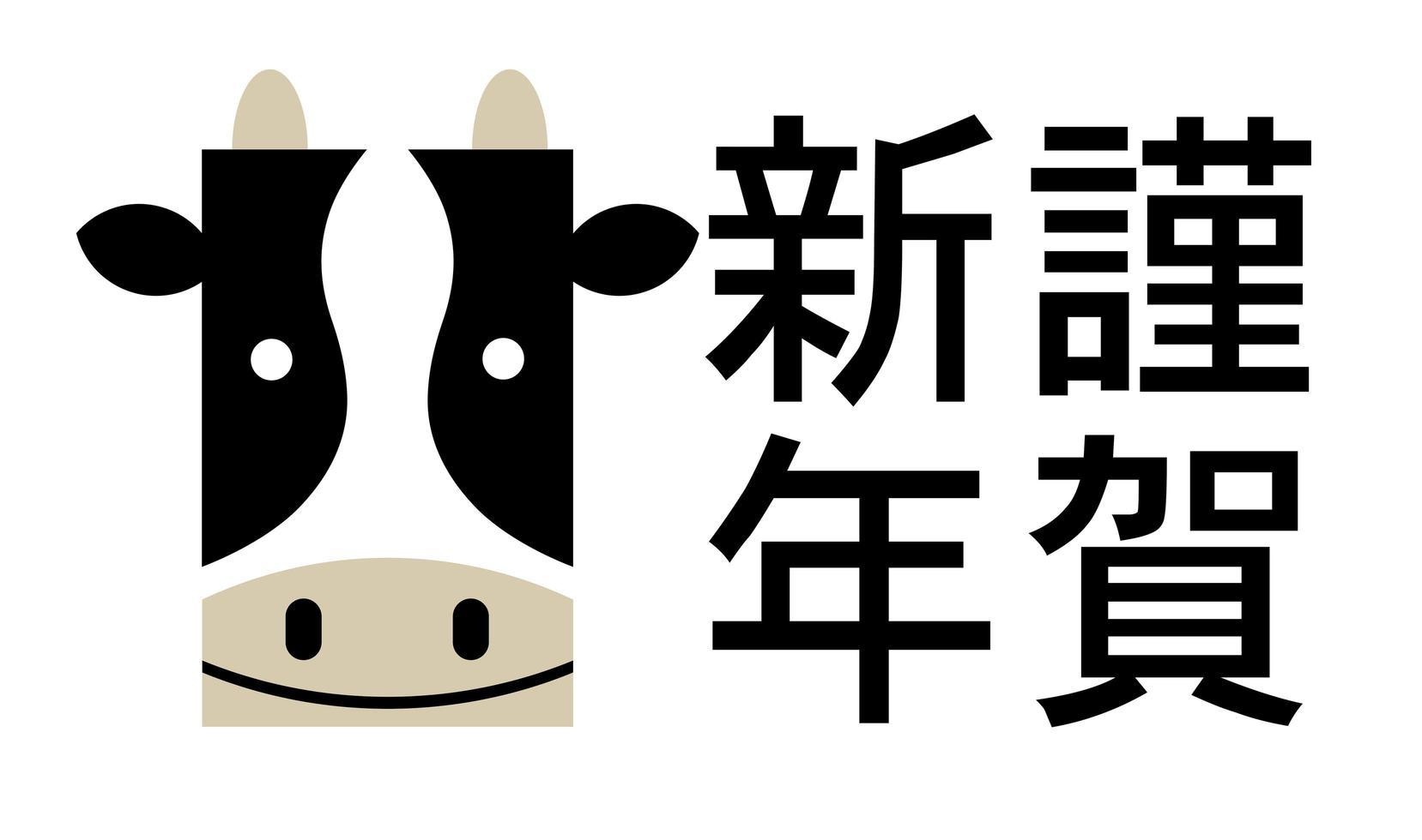 anno del bue kanji elementi di saluto vettore