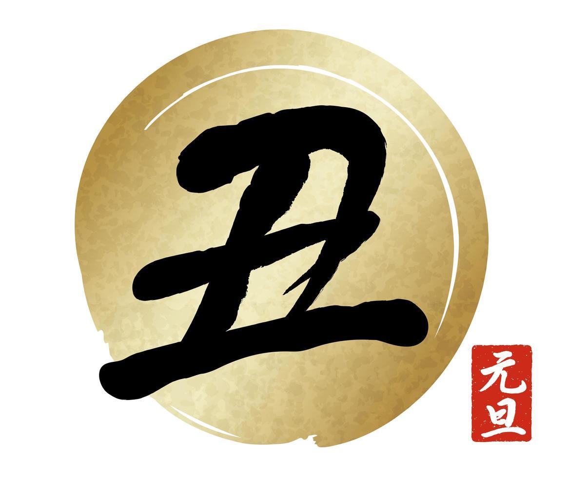 anno del design di calligrafia kanji del bue vettore