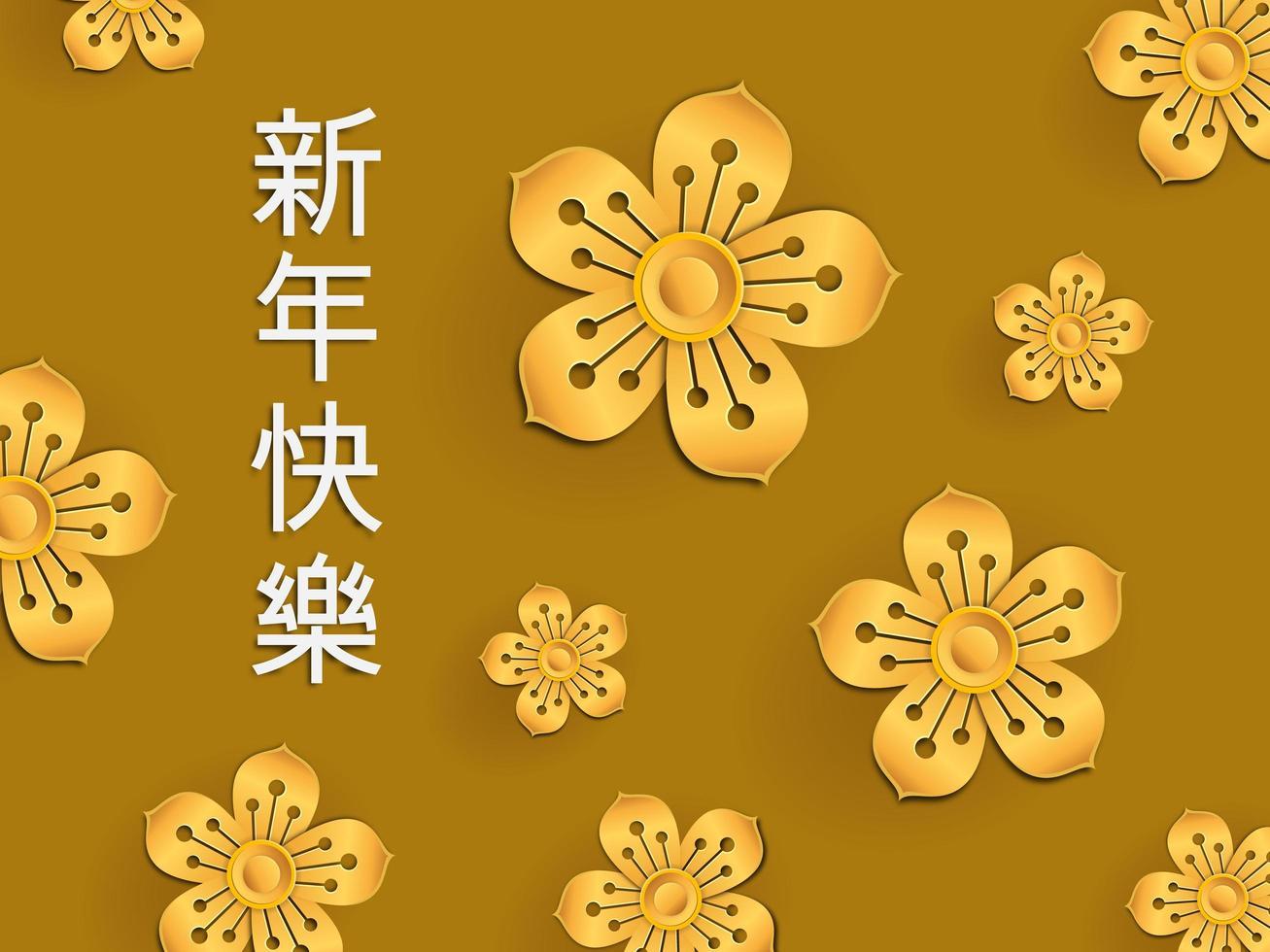 illustrazione di fiori d'oro con calligrafia cinese vettore