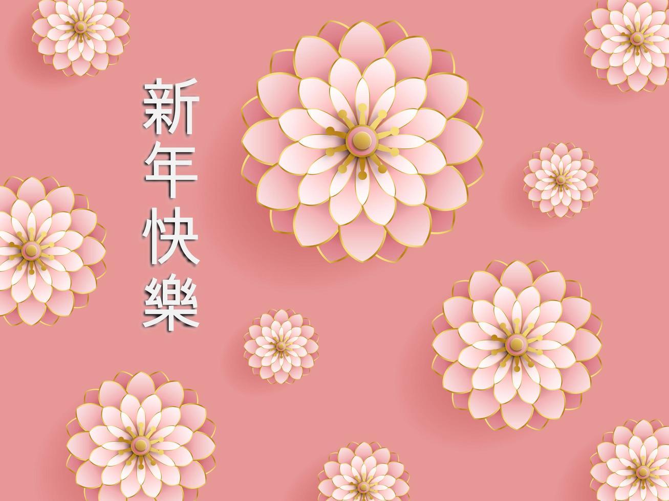 illustrazione di fiori rosa con calligrafia cinese vettore