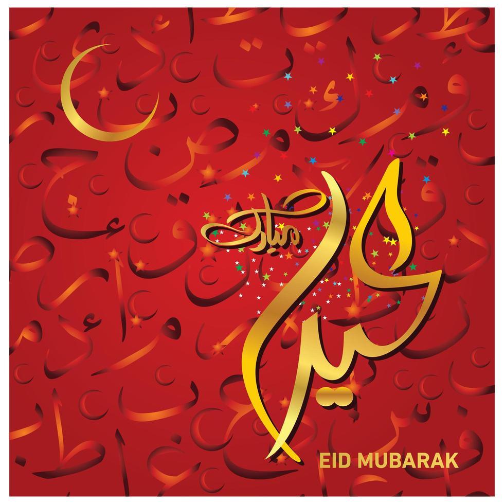 celebrazione islamica di eid mubarak vettore