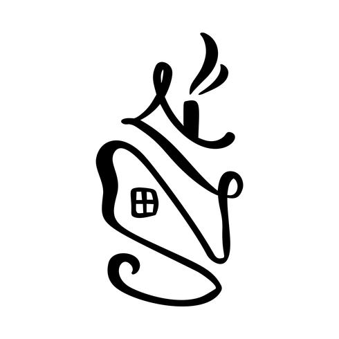 Icona di vettore reale casa semplice calligrafia. Estate Architecture Costruzione per doodle di design. Elemento di logo disegnato a mano dell'annata di arte casa
