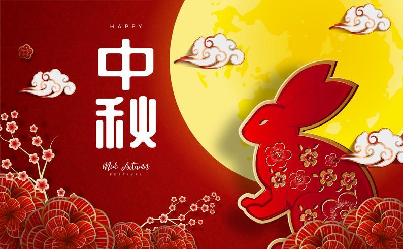Sfondo di festival metà autunno cinese vettore