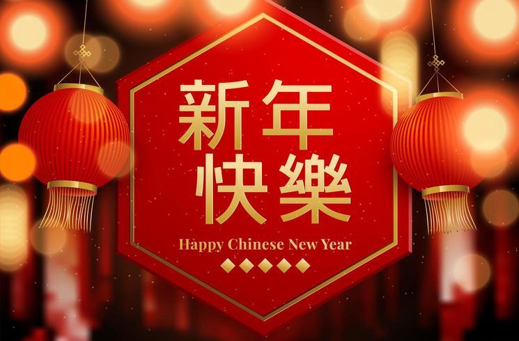 Lanterne cinesi di nuovo anno ed effetto della luce vettore