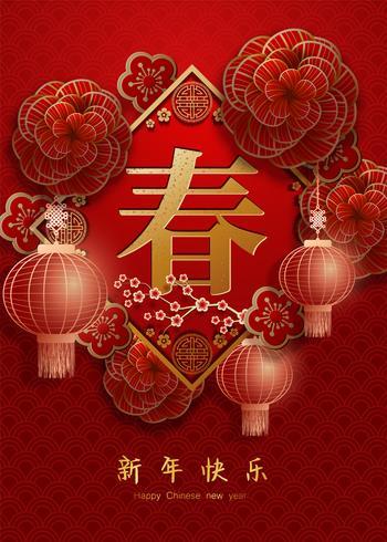 Segno cinese dello zodiaco di nuovo anno 2020 con carta tagliata vettore
