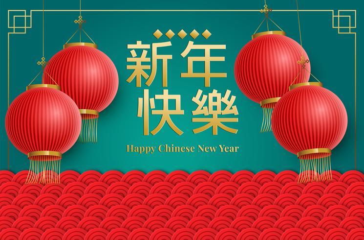 Bandiera cinese tradizionale rosso e oro cinese del nuovo anno 2020 vettore