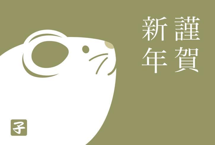 Anno del ratto Poster di Capodanno vettore