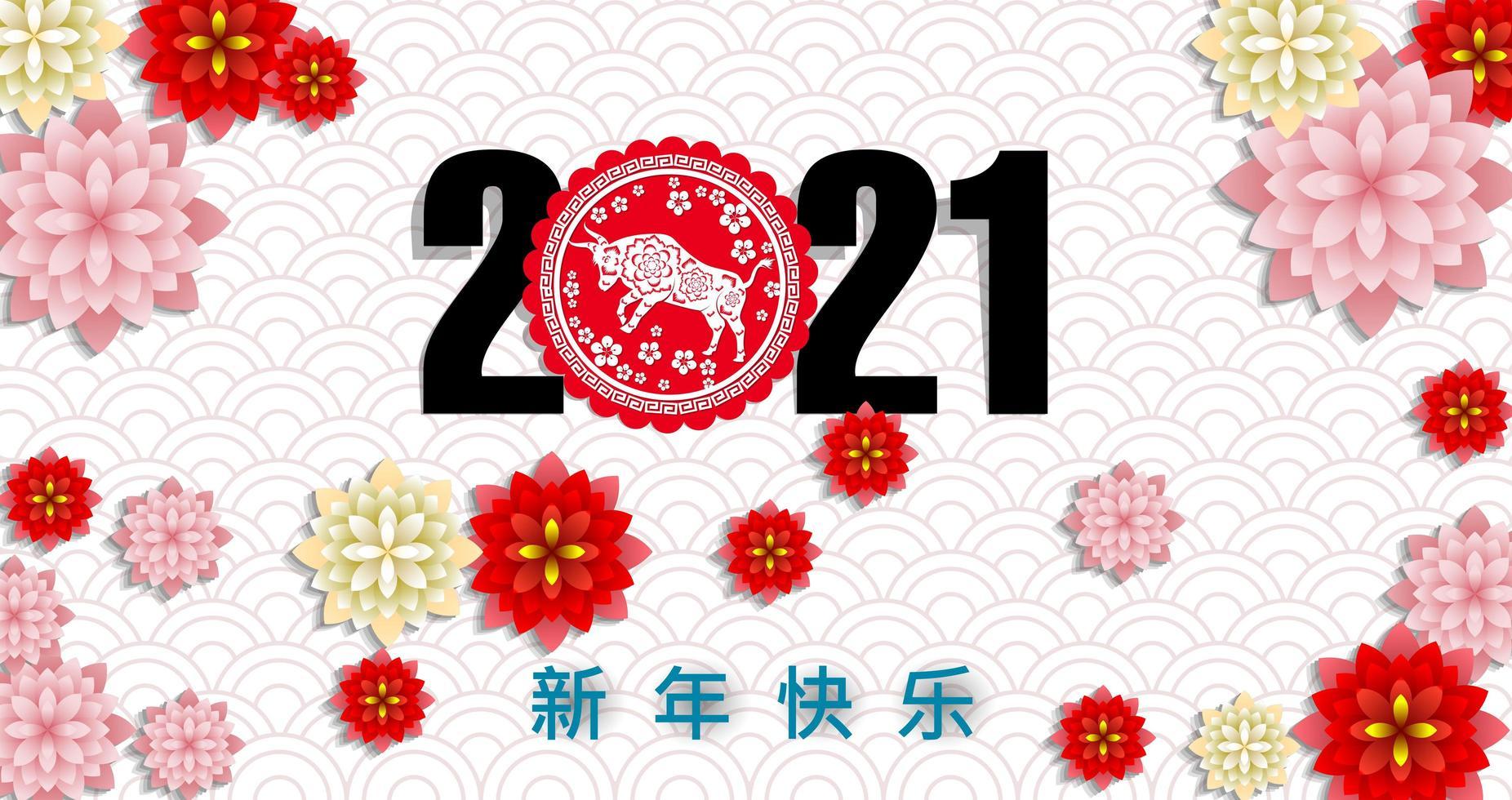 2021 anno del poster floreale di bue vettore