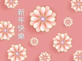 illustrazione di fiori rosa con calligrafia cinese