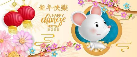 felice anno nuovo 2032 auguri di capodanno cinese. anno della fortuna del topo. la traduzione cinese vi augura un felice anno nuovo cinese. vettore