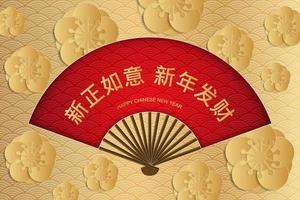 biglietto di auguri di capodanno cinese con fiori di ciliegio vettore