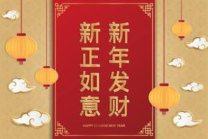 biglietto di auguri di capodanno cinese con lanterna vettore